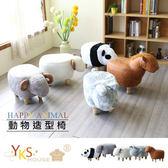 【YKSHOUSE】HAPPY動物造型椅凳(多款可選)綿羊-白色