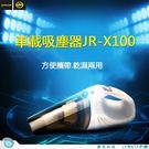 JOYROOM JR-X100 車用吸塵...