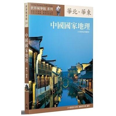 中國國家地理(華北.華東)(全新黃金典藏版)
