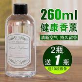 香薰精油補充液藤條臥室家用空氣清新劑無火熏香房間香水廁所除臭