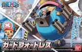 組裝模型 海賊王 喬巴機器人超級1號 守衛要塞 TOYeGO 玩具e哥