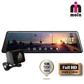 【小樺資訊】贈16G MOIN M10XW全滿版流媒體觸控螢幕後視鏡雙鏡頭行車記錄器 搭載後鏡頭720P