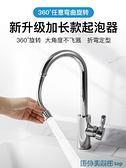 節水器 廚房增壓水龍頭防濺頭器嘴通用加長延伸全銅延長花灑噴頭神器起泡 快速出貨