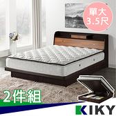 【KIKY】武藏抽屜加高 單人加大3.5尺(床頭箱+掀床底)胡桃