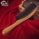 名師天然綠檀木梳水牛角梳子防靜電加厚大齒刻字梳子卷發順發頭梳(禮物)