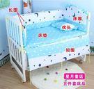 嬰兒床圍套件 兒童床圍 寶寶床品 純棉可拆洗 100*60CM【藍星居家】