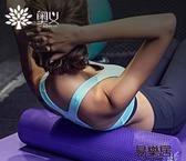 泡沫軸肌肉放鬆滾軸瑜伽柱瘦腿泡沫滾軸