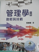 【書寶二手書T1/財經企管_EP3】管理學:創新與挑戰(第三版)_張國雄