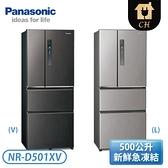 [Panasonic 國際牌]500公升 四門變頻冰箱-絲紋灰/絲紋黑 NR-D501XV
