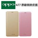 OPPO A77 原廠側掀皮套  5.5吋 -金 / 玫瑰金