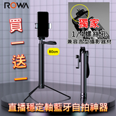 買一送一【ROWA 樂華】RW-383 直播藍芽穩定軸自拍神器 80cm 直播必備 穩定器 1/4螺紋 手持自拍棒