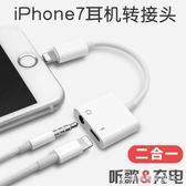 蘋果7耳機轉接頭8八充電二合一iphone7plus轉換器線x音頻七p 酷斯特數位3c