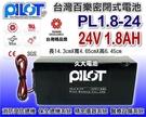 【久大電池】 PILOT 百樂電池 PL1.8-24 24V1.8AH (帶線) 受信總機 消防設備 保全 醫療 儀器
