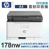 HP Color Laser MFP 178nw 彩色雷射複合機 /適用 HP W2090A/W2091A/W2092A/W2093A