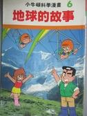 【書寶二手書T8/少年童書_HTN】地球的故事_李俊秀