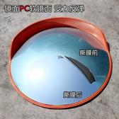 領域轉角鏡 室外廣角鏡80CM 道路反光鏡 轉彎鏡 防撞交 洛小仙女鞋YJT