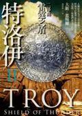 (二手書)特洛伊【二部曲】:雷霆之盾-Teller