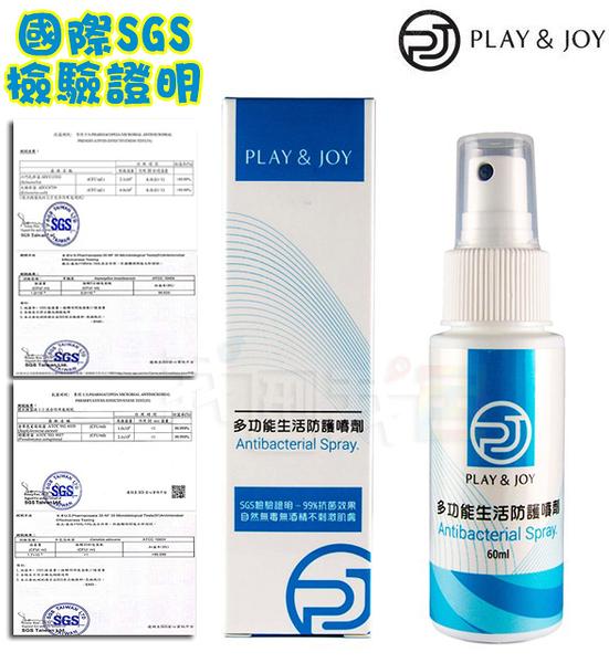 PLAY&JOY多功能生活防護噴劑(次氯酸)SGS檢驗證明