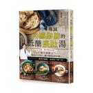 專減內臟脂肪的低醣瘦肚湯(任選一餐改喝湯...