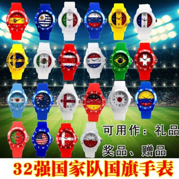 世界杯 2018俄羅斯世界杯手表32強國旗手表紀念品德國禮品贈品球迷用品 克萊爾