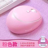賽德斯粉色無線滑鼠女生可愛少女心蘋果聯想華碩HP小米筆記本通用電腦游戲辦公【超低價狂歡】
