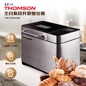 THOMSON 全自動投料製麵包機 TM-SAB02M