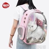 寵物背包狗狗書包寵物包貓包透明包貓咪外出便攜包貓籠手提太空包 喵喵物語YJT