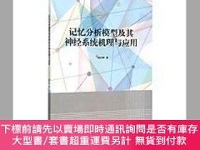 簡體書-十日到貨 R3YY【記憶分析模型及其神經系統機理與應用】 9787561853504 天津大學出版社