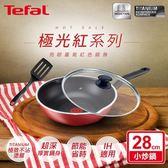 Tefal法國特福 極光紅系列28CM不沾小炒鍋+玻璃蓋+鍋鏟