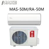 【MAXE萬士益】7-9坪定頻分離式冷氣MAS/RA-50M