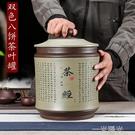 宜興紫砂茶葉罐陶瓷大號七餅普洱餅茶罐存儲罐儲茶罐密封罐醒茶罐 空罐 一米陽光
