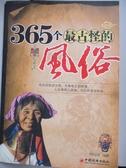 【書寶二手書T6/社會_XFB】365個最古怪的風俗_桂紹海 編