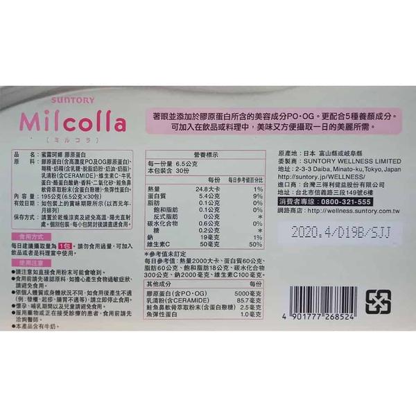 SUNTORY 三得利 Milcolla 次世代蜜露珂娜 30入/盒◆德瑞健康家◆