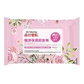 森田藥妝極淨保濕卸妝棉48片【愛買】