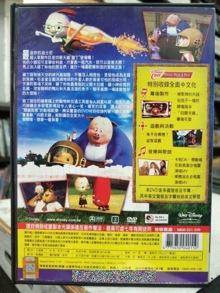 挖寶二手片-Y31-001-正版DVD-動畫【四眼天雞】-迪士尼 國英語發音