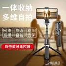 自拍棒 自拍桿通用型鋁合金帶遙控拍照神器...