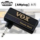【非凡樂器】VOX amPlug 隨身前級效果器(Classic Rock 經典搖滾)日本製造