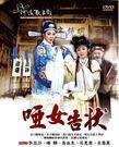 河洛歌子戲 啞女告狀 DVD (音樂影片購)