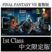 【1st Class 限定版 可刷卡】PS4 FF7 太空戰士7 Final Fantasy VII 重製版【台中星光電玩】