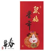 純手寫春聯 彩長 鼠兆豐年 型號V03-2019 限量版