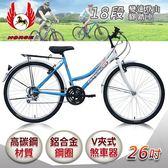 《飛馬》26吋18段變速登山女車-白/藍(526-12-1)