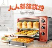烤箱電烤箱家用烘焙小烤箱蛋糕迷你升igo 維科特3C