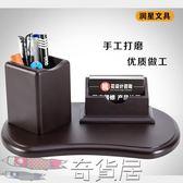辦公室木質筆筒創意時尚多功能高檔商務筆筒桌面名片盒收納盒擺件【奇貨居】