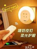 感應燈插電遙控小夜燈夜光控感應插座節能喂奶護眼睡眠臥室床頭台燈 海角七號