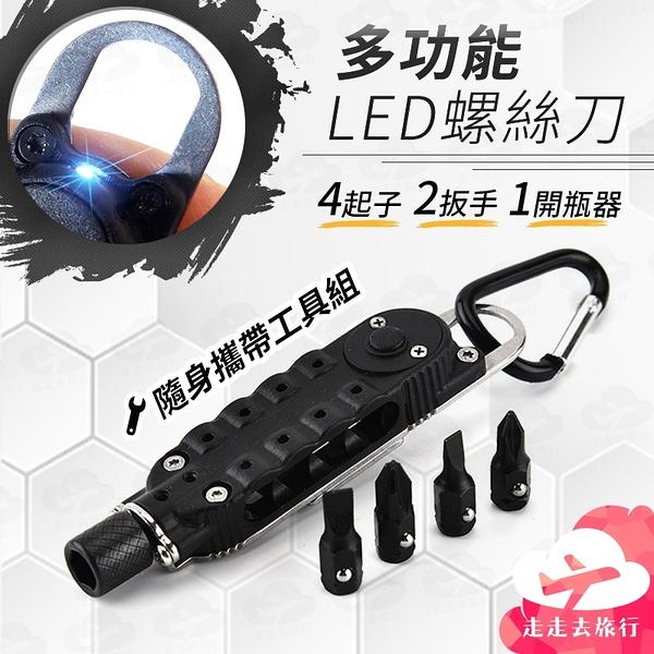 【台灣現貨】多功能LED螺絲刀 迷你便攜起子 工具組 萬用螺絲起子 開瓶器【FF020】99750走走去旅行