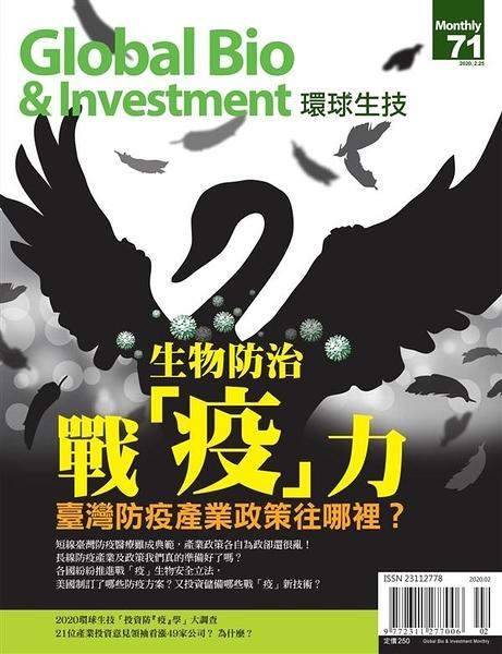 Global Bio & Investment 環球生技 2月號/2020 第71期