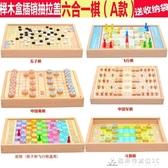 飛行棋 兒童跳棋木制多功能遊戲棋五子棋象棋鬥獸棋益智成人玩具   YXS