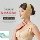 瘦臉神器塑型面罩吸脂V臉雙下巴下顎套 薄款 七色堇