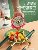 不銹鋼挖球器西瓜雕花刀切水果神器水果球分割拼盤冰淇淋圓勺工具 Korea時尚記