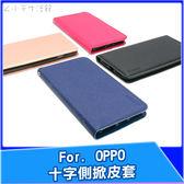 十字側掀皮套 OPPO R15 Pro R11 R9 Plus A8 A75 A73 A3 保護套 手機皮套